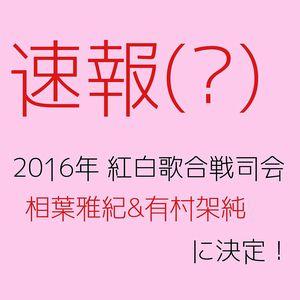 .jpg - 2016年の紅白司会は相場&有村。正式発表しました。相葉は、次期朝ドラのヒロインと嵐を離れて単独で出演。