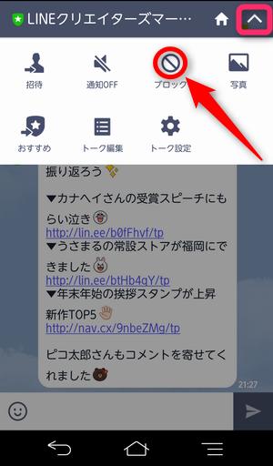 LINE公式アカウントのブロック説明画像_手順02