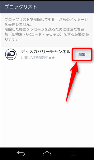 LINE公式アカウント削除の説明画像07