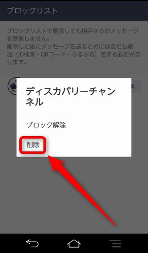 LINE公式アカウント削除の説明画像08