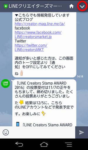 LINE公式アカウントのブロック説明画像_手順01
