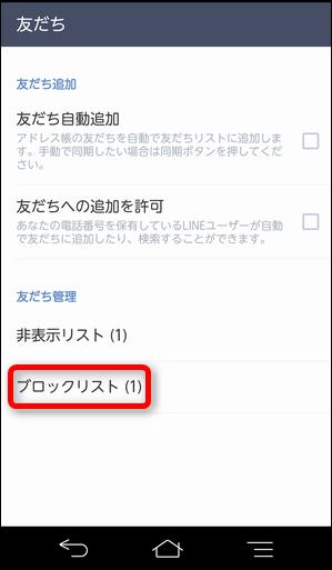 LINE公式アカウント削除の説明画像06