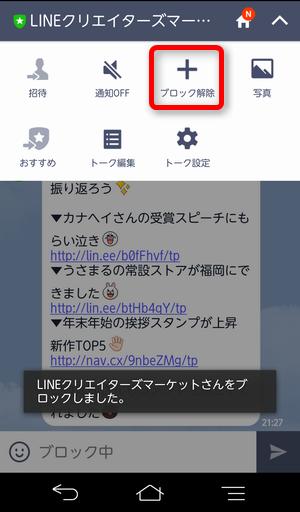 LINE公式アカウントのブロック説明画像_手順03