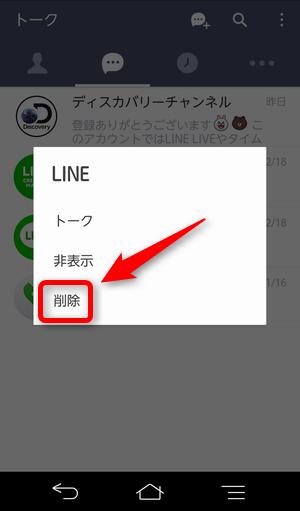 ライントーク履歴の削除説明画像_手順01