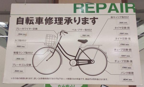 イトーヨーカドー自転車修理工賃表_2017年5月