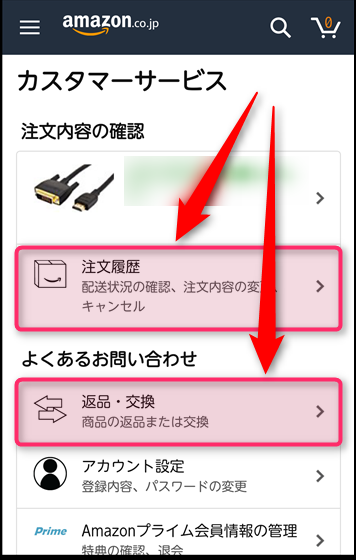 amazonのスマホアプリのカスタマーサービスのページから注文履歴ページへアクセスする