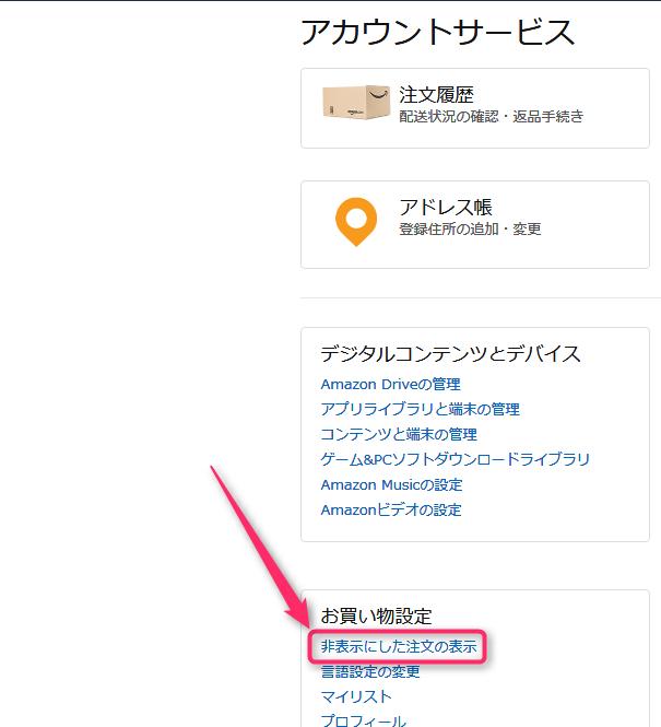 アマゾンのアカウントサービスから非表示の商品を表示をクリックします。