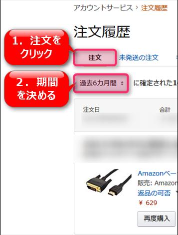 注文履歴ページで期間を決めて注文を検索する操作手順