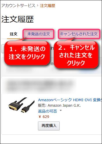 amazon注文履歴ページから未発送の注文とキャンセルされた注文を選択する操作の手順