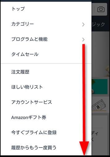 amazonスマホアプリのトップページからサイドバーを開いて下にスクロールしていきます