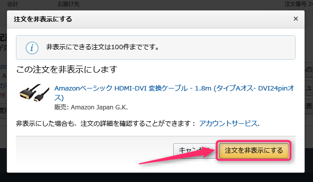 amazon注文履歴を非表示にする確認ウインドウの操作手順