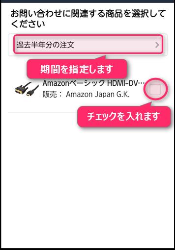 amazonスマホアプリでメールでの問い合わせをする時の商品を選択する。其の一