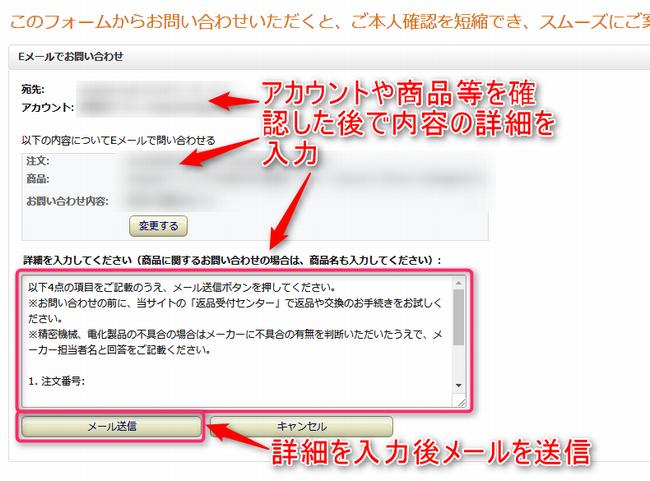 amazon問い合わせフォーム入力手順3メールでの折り返し。メールアドレスと内容を入力