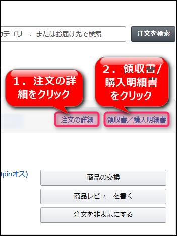 amazon注文履歴ページで注文の詳細と領収書/購入明細書をクリックして選択する操作の手順