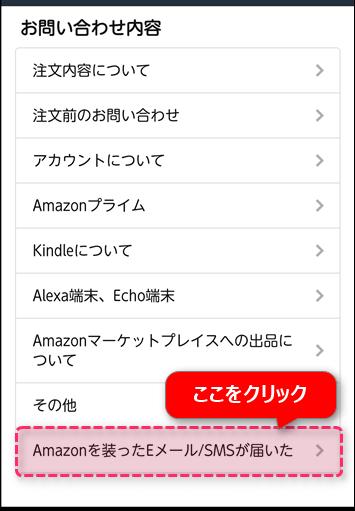 amazonスマホアプリから、SMS詐欺を報告する其の一