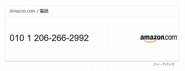 4a965bc375c21ac9e23afe766b8362ff - Amazon問い合わせマニュアル 電話番号かメールでカスタマーセンター(サービス)に返品等-アマゾン