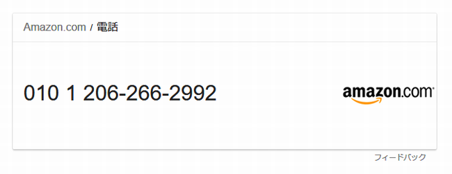 amazon.com電話番号の検索での表示例