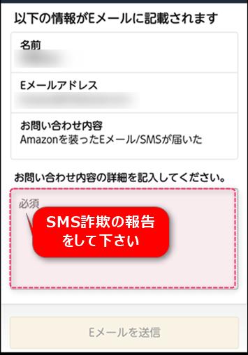 amazonスマホアプリからメールでSMS詐欺を報告する_具体的な内容の入力