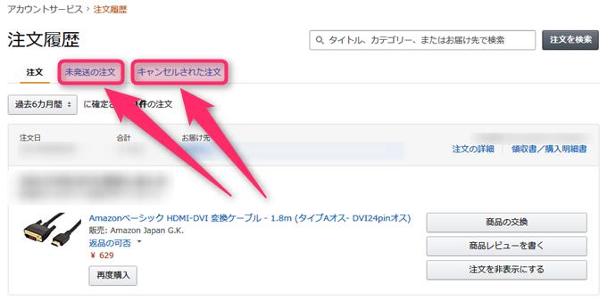 amazon注文履歴で未発送の注文とキャンセルされた注文を選択する