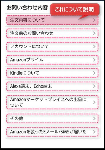 amazonスマホアプリのメールでの問い合わせ選択後のカテゴリー表示。記事の説明では「注文内容について」を選択