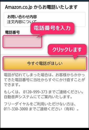 amazonスマホアプリから電話で問い合わせるには?折り返しの連電話番号を入力_あるいは今すぐ電話が欲しいをクリック