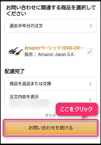 amazonスマホアプリでメールでの問い合わせの「お問い合わせを続ける」ボタンをクリックする