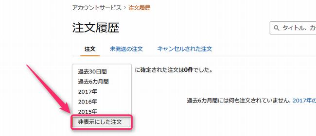 amazon注文履歴で非表示にした商品を機関の選択から選ぶ