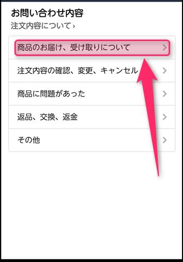 amazonスマホアプリでメールでの問い合わせ内容のさらに詳細な内容を選択する