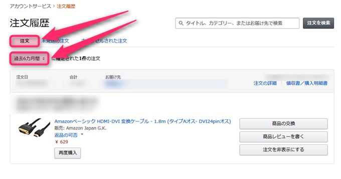 amazonのトップページから注文履歴の確認をする_注文と期間の選択をクリック