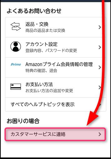 amazonスマホアプリのカスタマーサービスページの項目の一番下にある「カスタマーサービスに連絡」をクリックする