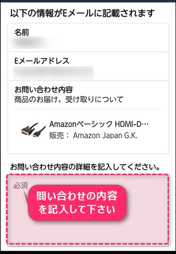 amazonスマホアプリのメールでの問い合わせで具体的な問い合わせ内容を入力する