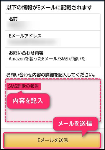 amazonスマホアプリからSMS詐欺を報告する_具体的な内容を記入した後でEメールを送信する