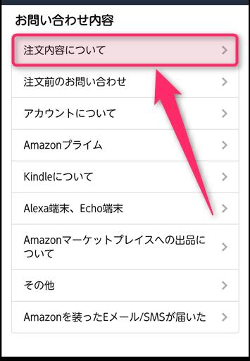 amazonスマホアプリの問い合わせ内容のページで「注文内容について」を選択する