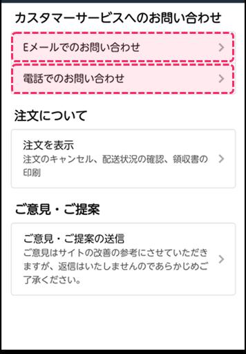 amazonスマホアプリの問い合わせページで問い合わせの連絡方法を選択する