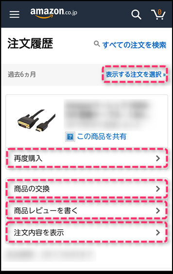 amazonアプリでの注文履歴ページ。ここで、注文履歴を確認することができます。