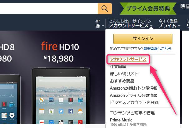 amazon注文履歴を非表示にした商品をトップページから調べるためにアカウントサービスをクリック