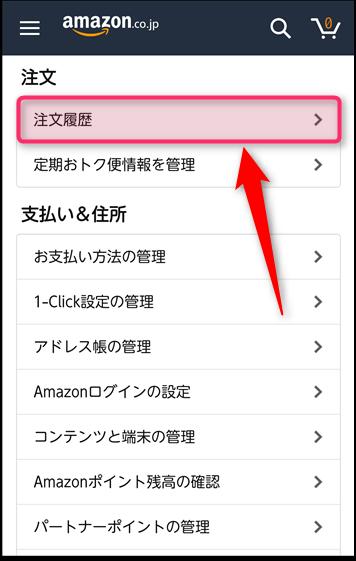 amazonスマホアプリのアカウントサービスページの表示。注文履歴をクリックしてアクセス