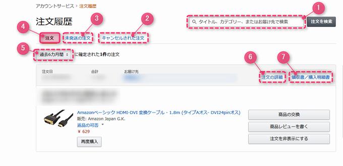 amazon注文履歴ページでの操作一覧_1~7までの操作ボタンと操作窓