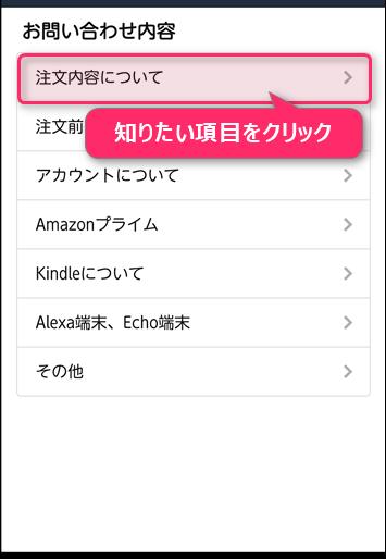 amazonスマホアプリから電話で問い合わせをする_注文内容についてをクリック