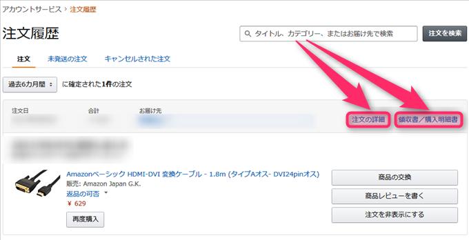 amazon注文履歴ページから「注文の詳細」と「領収書/購入明細書」をクリックして内容を確認、領収書の発行をする