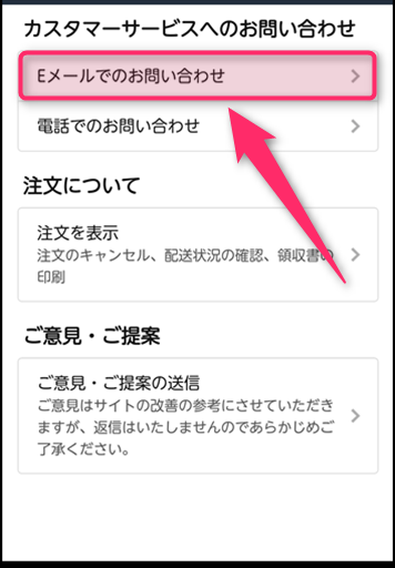 amazonスマホアプリのカスタマーサービス画面で「Eメールでのお問い合わせ」を選択する