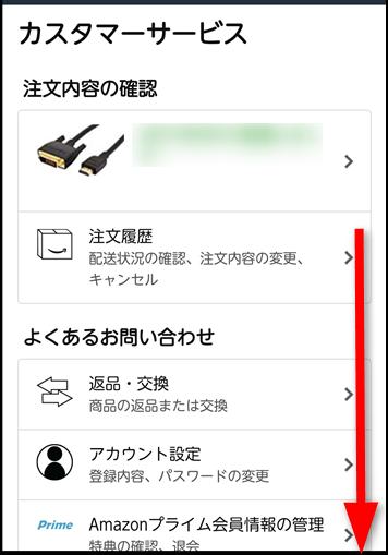 amazonスマホアプリでカスタマーサービスのページを開いて項目の一番下までスクロールさせる