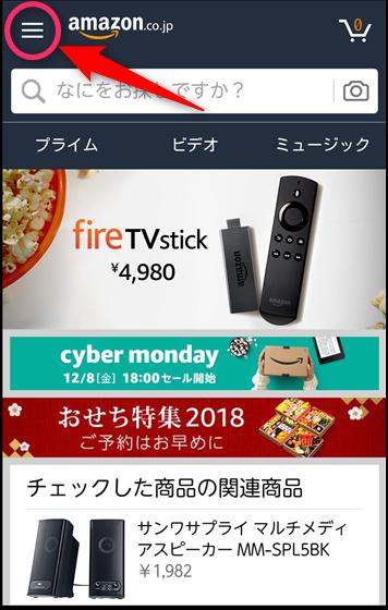 amazonアプリトップページから左上のボタンをクリック