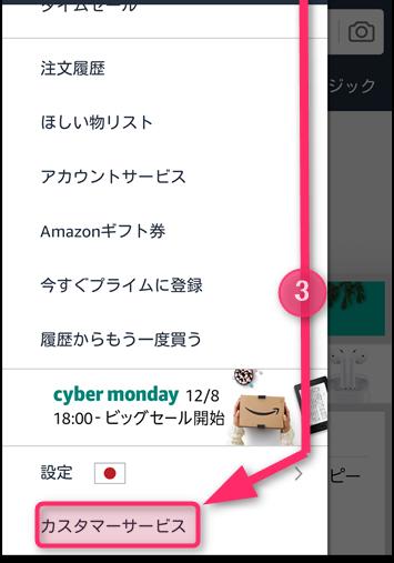 amazonアプリのサイドバーをスクロールさせてカスタマーサービスを選択する