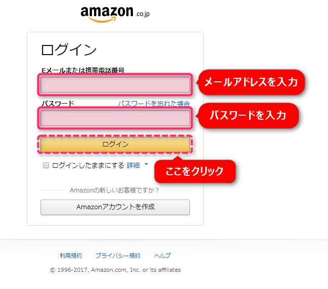 e433660ab60ccf47a14a519b2e3027c8 - amazonの注文履歴を確認,非表示,削除する方法 オススメを全て消す-アマゾン