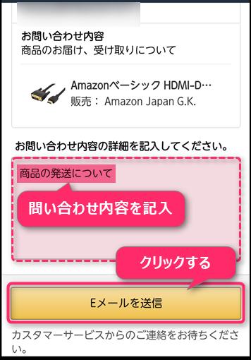 amazonスマホアプリでメールでの問い合わせを選択する_商品の発送について内容を記入してEメールを送信