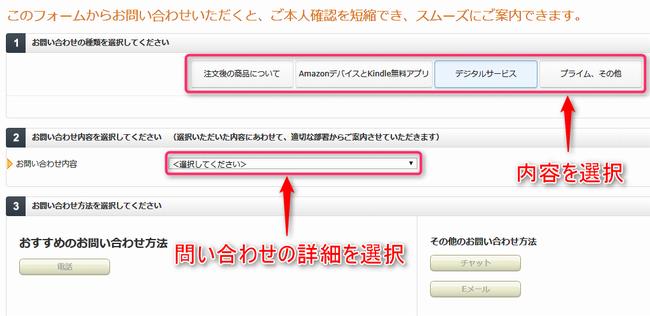 amazonの問い合わせフォーム入力手順内容を選択1