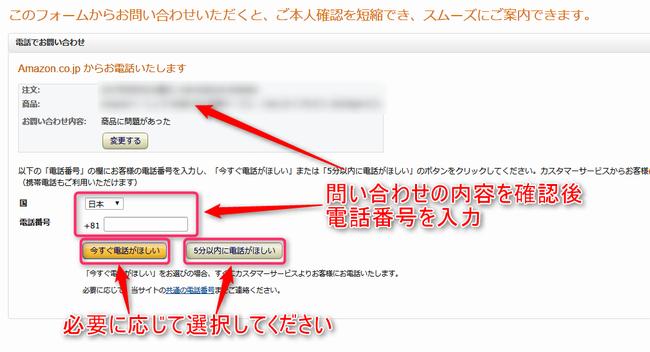 amazon問い合わせフォーム入力手順電話での折り返しを選択後、電話番号を入力