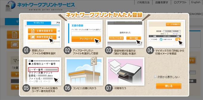 ネットワークプリントでファイル登録画面のトップページの表示