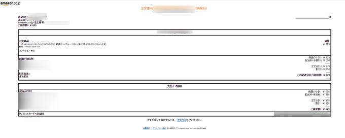 amazonの領収書全体の画像、概略の表示をする